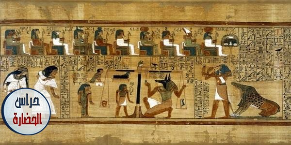 العالم الآخر عند المصريون القدماء – عقائد ما بعد الموت عند الفراعنة