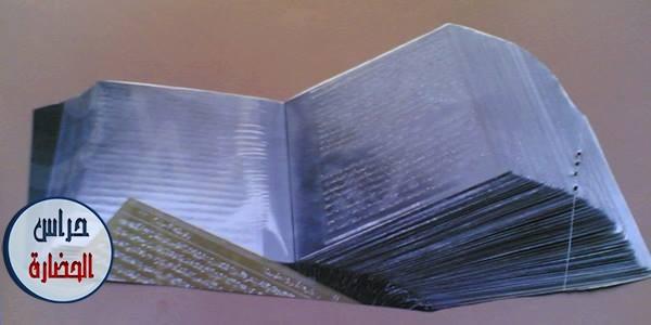 المصحف الشريف محفورا على ألواح الألمونيوم – لأول مرة فى تاريخ كتابة القرأن الكريم