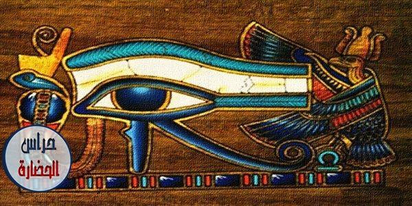 شرح أنواع ورموز التمائم واستخداماتها فى الحضارة الفرعونية