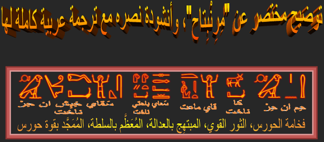 توضيح مختصر عن مرنبتاح وأنشودة نصره مع ترجمة عربية كاملة لها