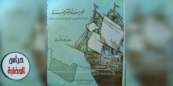 حرب القرصنة بين دول المغرب العربى والولايات المتحدة (أمريكا كانت تدفع الجزية إلى ليبيا وباقى دول المغرب)