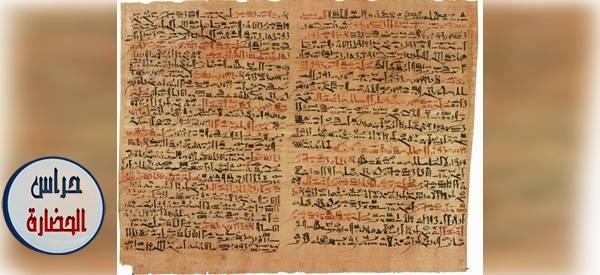 أسرار البرديات الطبية فى مصر الفرعونية