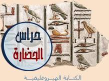 الكتابة المصرية القديمة الهيروغليفية