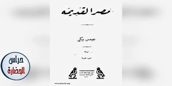 عرض لكتاب مصر القديمة لجيمس بيكي ترجمة نجيب محفوظ