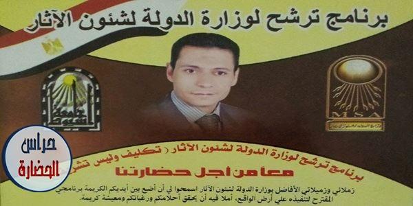 رؤية مستقبلية لتطوير وزارة الآثار الموثقة بالشهر العقاري أ.د/ أسامة سلام