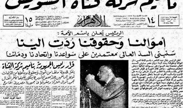 السد العالى المشروع القومى فى عهد الزعيم الراحل جمال عبد الناصر