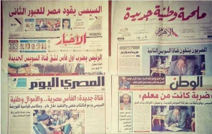 المشروع القومى فى عهد الرئيس عبد الفتاح السيسى