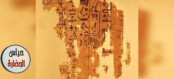 أقدم بردية مكتوبة في مصر القديمة