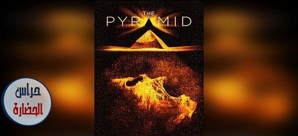 فيلم The Pyramid بين النقد والتحليل