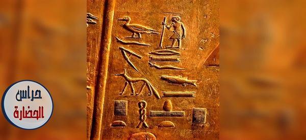 التفسير العلمي الصحيح لأحد أهم الألقاب الغامضة فى الدولة المصرية القديمة