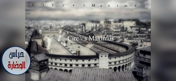 سيرك ماكسيموس – بحث كامل