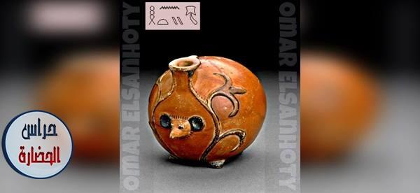 إِناء كروي على شكل القُنفِذ من عصر الدولة الحديثة فى مصر القديمة