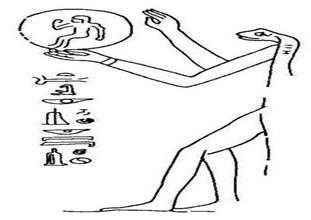 صورة الاله اتوم في صورة ثعبان