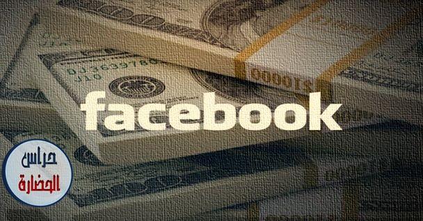 جميع طرق الربح من الفيس بوك بالتفصيل