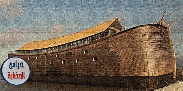 بحث كامل عن طوفان وسفينة نوح